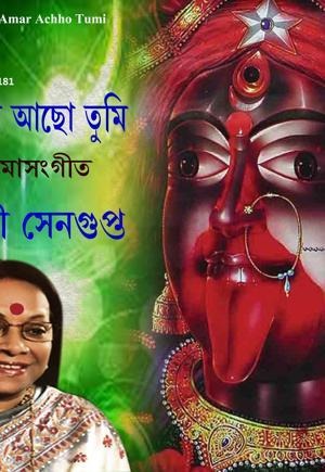 Banasree Sengupta