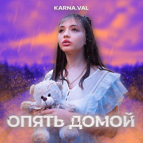 Исполнитель «Karna.val» слушать все песни онлайн