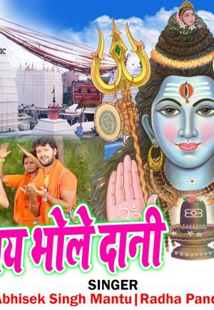 Radha Panday