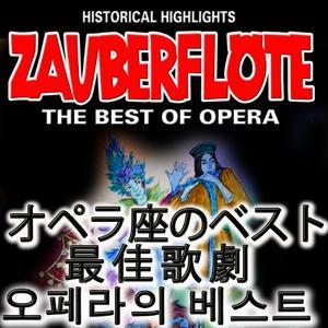 The Best of Opera : Die Zauberflöte (Asia edition)