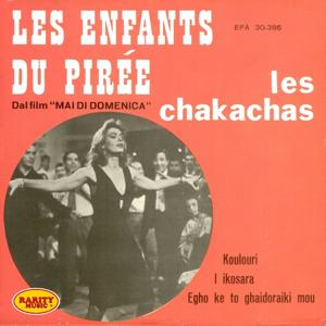 Les enfants du Pirée : Rarity Music Pop, Vol. 9