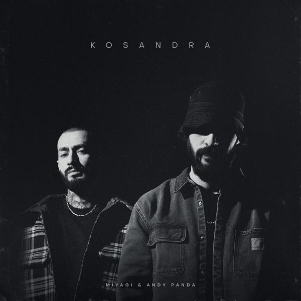 Альбом «Kosandra» - слушать онлайн. Исполнитель «Miyagi & Andy Panda»