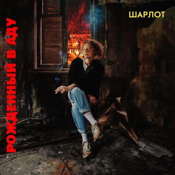 Альбом: РОЖДЕННЫЙ В АДУ