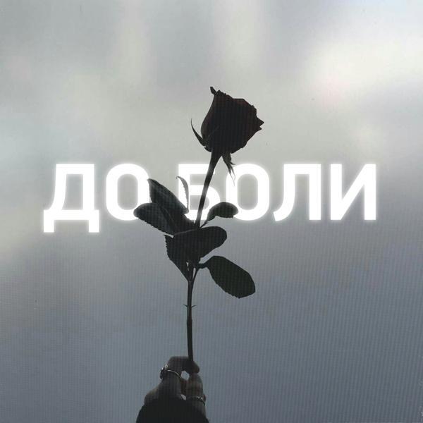 ENDORFIN - До боли
