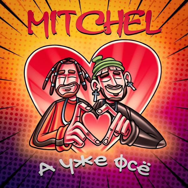 Альбом «А уже фсё» - слушать онлайн. Исполнитель «Mitchel»