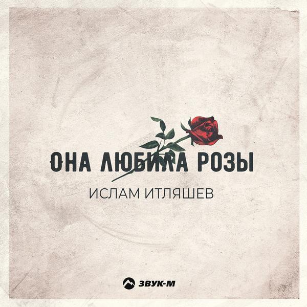 Альбом «Она любила розы» - слушать онлайн. Исполнитель «Ислам Итляшев»