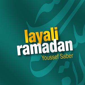 Layali Ramadan - Chants religieux - Inchad - Quran - Coran