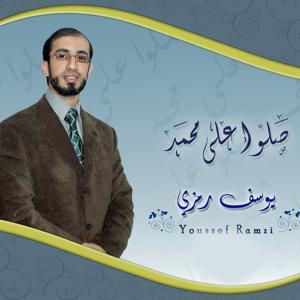 Salo Ala Mohamed (Chants religieux : Inchad - Quran - Coran)