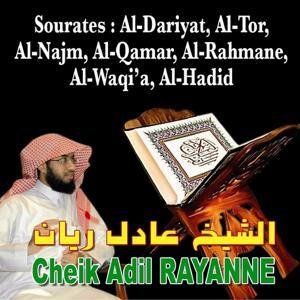 Sourates Al-Dariyat, Al-Tor, Al-Najm, Al-Qamar, Al-Rahmane, Al Waqi'a, Al Hadid (Quran - Coran - Islam - Récitation coranique)