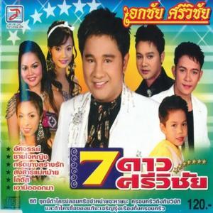 7 Dao Si Wichai