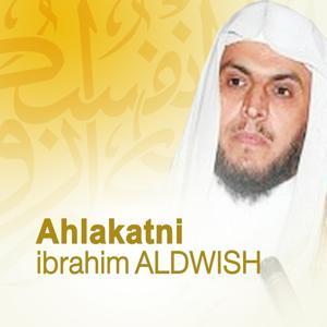 Ahlakatni (Quran - Coran - Islam)