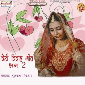 Beti Vivah Geet