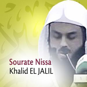 Sourate Nissa (Quran - Coran - Islam - Récitation coranique)