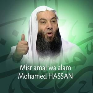 Misr amal wa alam (Quran - Coran - Islam - Discours - Dourous)