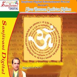 Shree Hanuman Sankirtan Mahima