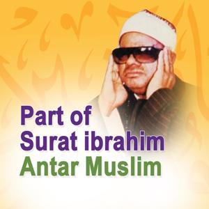 Part of Surat Ibrahim (Quran - Coran - Islam)