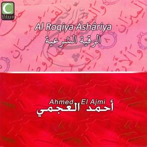 Al roqiya ashâriya (Quran)