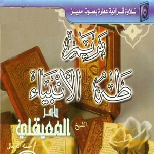 Sourate Maryam, Taha, Al Anbia'a (Talawa qorania)