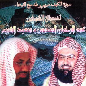 Sourate Al Kahf, Maryam, Taha ma'a Doâe