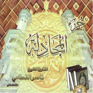 Juzz Al Moujadala (Quran)
