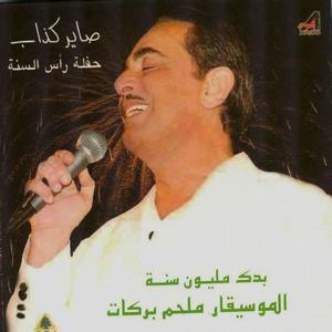 Sayer kazab