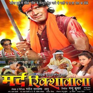 Mard Rikshawala (Original Motion Picture Soundtrack)