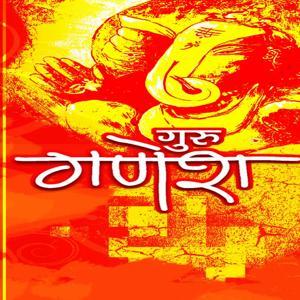 Guru Ganesh