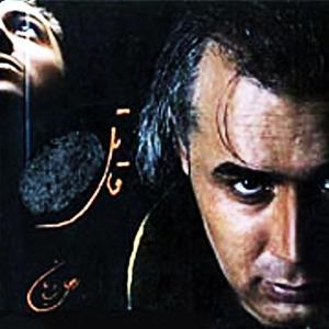 Ghaatel (Persian Music)