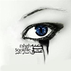 Eshgh Sookheh (Persian Music)