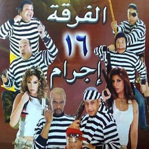 El Einab (El Ferqa 16 Egram)