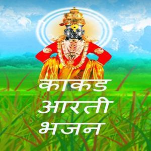 Kakad Aarti Bhajan