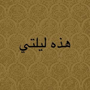 Hazihi Laylaty (Rose Ryot Remix)