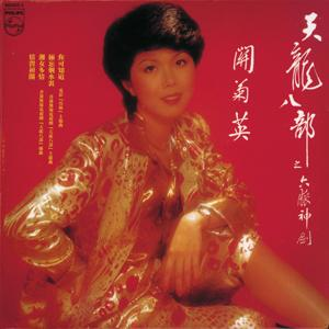 Back To Black Series - Tian Long Ba Bu