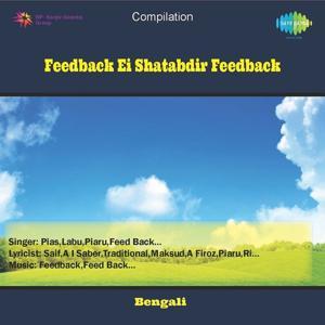 FeedbackEi Shatabdir Feedback