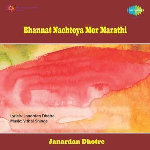 Bhannat Nachtoya Mor Marathi