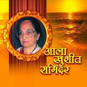 Aala Khushit Samindar
