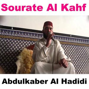 Sourate Al Kahf (Quran - Coran - Islam)