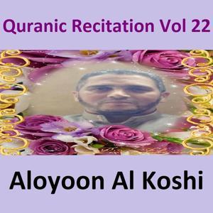 Quranic Recitation, Vol. 22 (Quran - Coran - Islam)