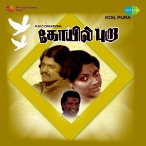 Koil Pura (Original Motion Picture Soundtrack)
