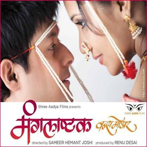 Mangalashtak Once More (Original Motion Picture Soundtrack)
