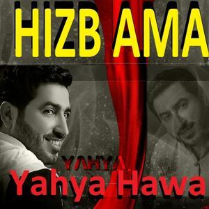 Hizb Ama (Quran - Coran - Islam)