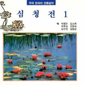 SimCheong Pansori Vol.1 (심청전1집)