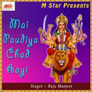 Mai Paudiya Chad Aayi
