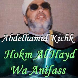Hokm Al Hayd Wa Anifass