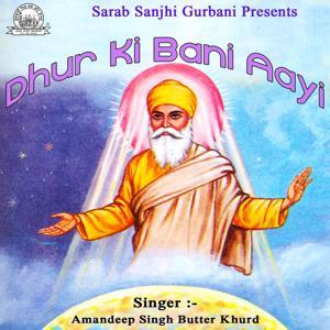 Dhur Ki Bani Aayi