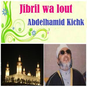 Jibril Wa Lout (Quran)