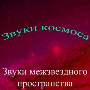 Звуки космоса, том 10