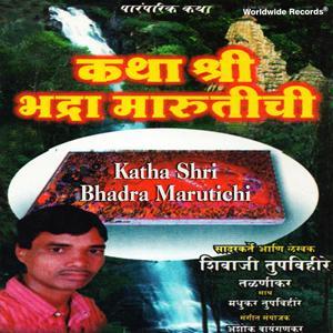 Katha Shri Bhadra Marutichi