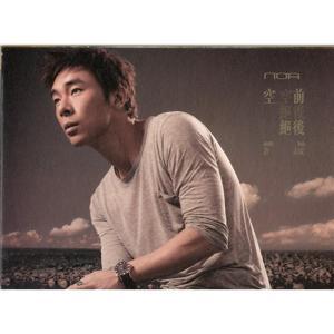 Keng Qian Jue Hou