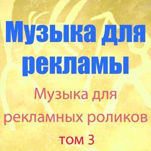 Музыка для рекламы, Том 3